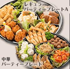 3万円パーティープレートセットの料理イメージ