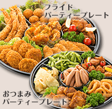 5万円パーティープレートセットAの料理イメージ