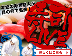 寿司LIVE