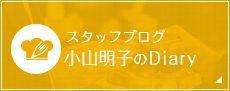 スタッフブログ 小山明子のブログ