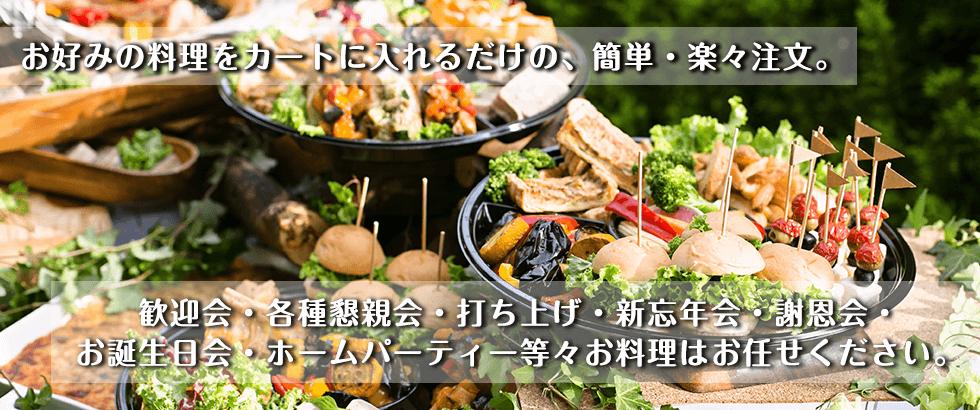 お好みの料理をカートに入れるだけの、簡単・楽々注文。歓迎会・各種懇親会・打ち上げ・新年会・謝恩会・お誕生日会・ホームパーティー等々お料理はお任せください。