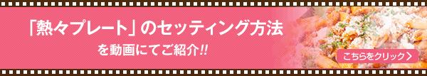 「熱々プレート」のセッティング方法を動画にてご紹介!!