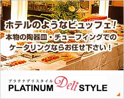 ホテルのようなビュッフェ!本物の陶器皿・チューフィングでのケータリングならお任せ下さい!PLATINUM Deli STYLE