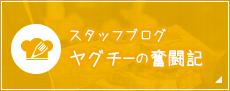 スタッフブログ ヤグチーの奮闘記