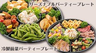 2万円パーティープレートセットAの画像