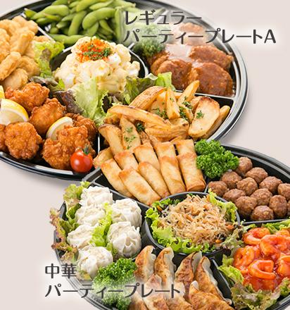 3万円パーティーオードブルセットA