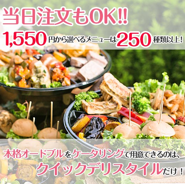当日注文もOK250種類以上から選べるメニューは1550円~ご用意。本格オードブルをケータリングで用意できるのは、クイックデリだけ
