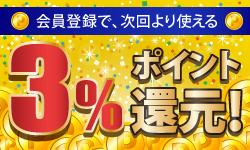 3%ポイント