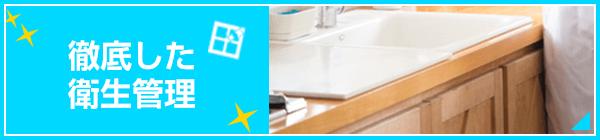徹底した衛生管理 食材管理から調理方法までお客様に安心して召し上がっていただけるよう徹底して管理を行っております。