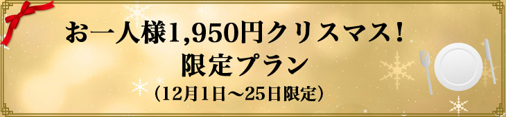 1950円のメニュープラン