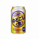 キリンのどごし 350ml (発泡酒)のイメージ画像0