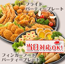 A5万円パーティープレートセット