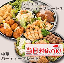 3万円パーティープレートA