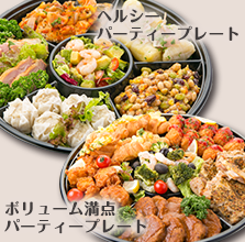 10man_partyplate_set_c