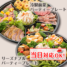 2万円パーティープレートセットA
